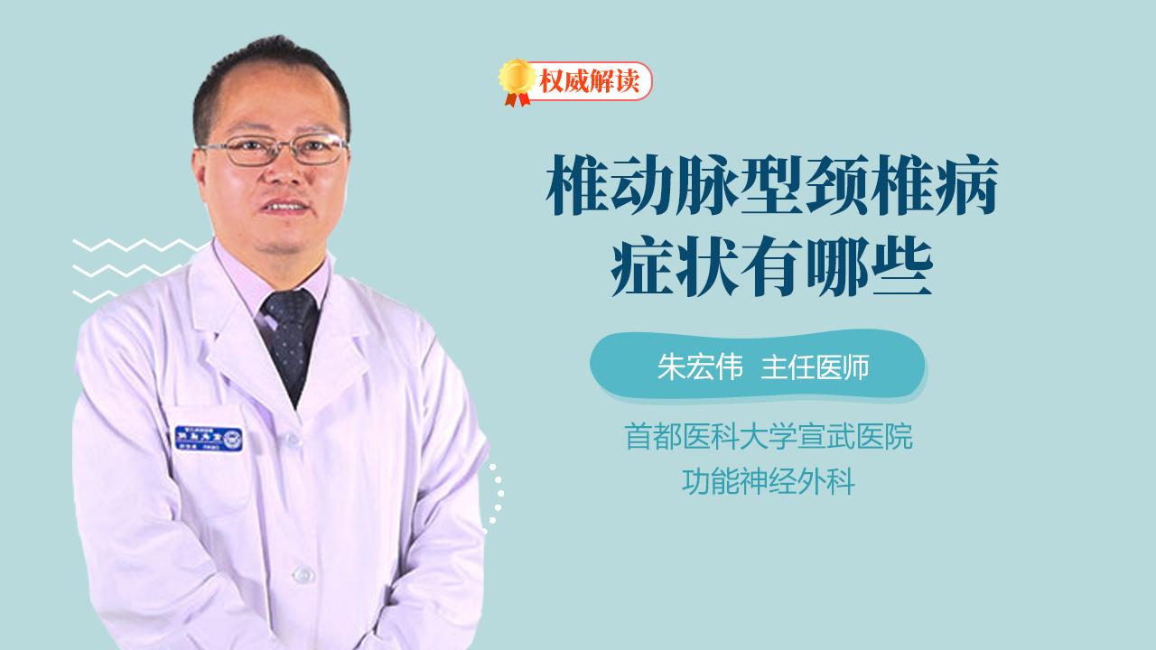 椎动脉型颈椎病症状有哪些
