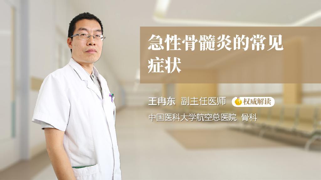 急性骨髓炎的常见症状
