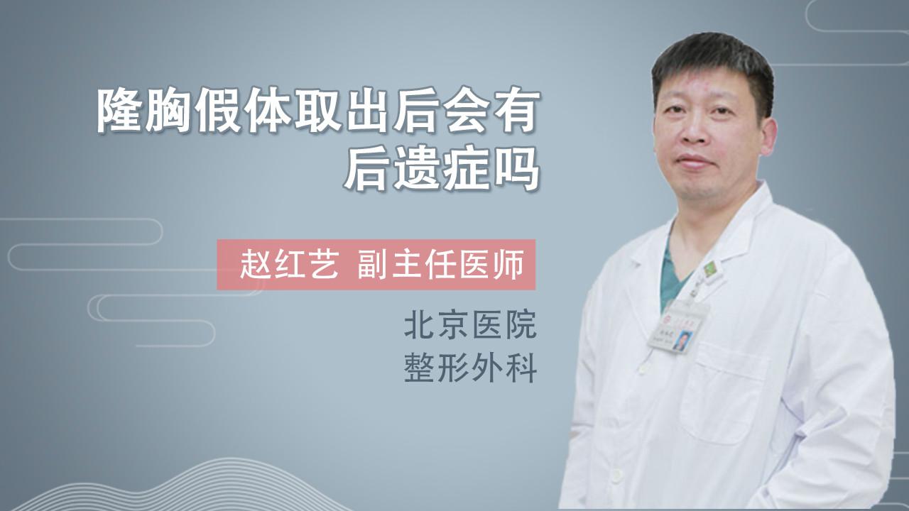 隆胸假体取出后会有后遗症吗