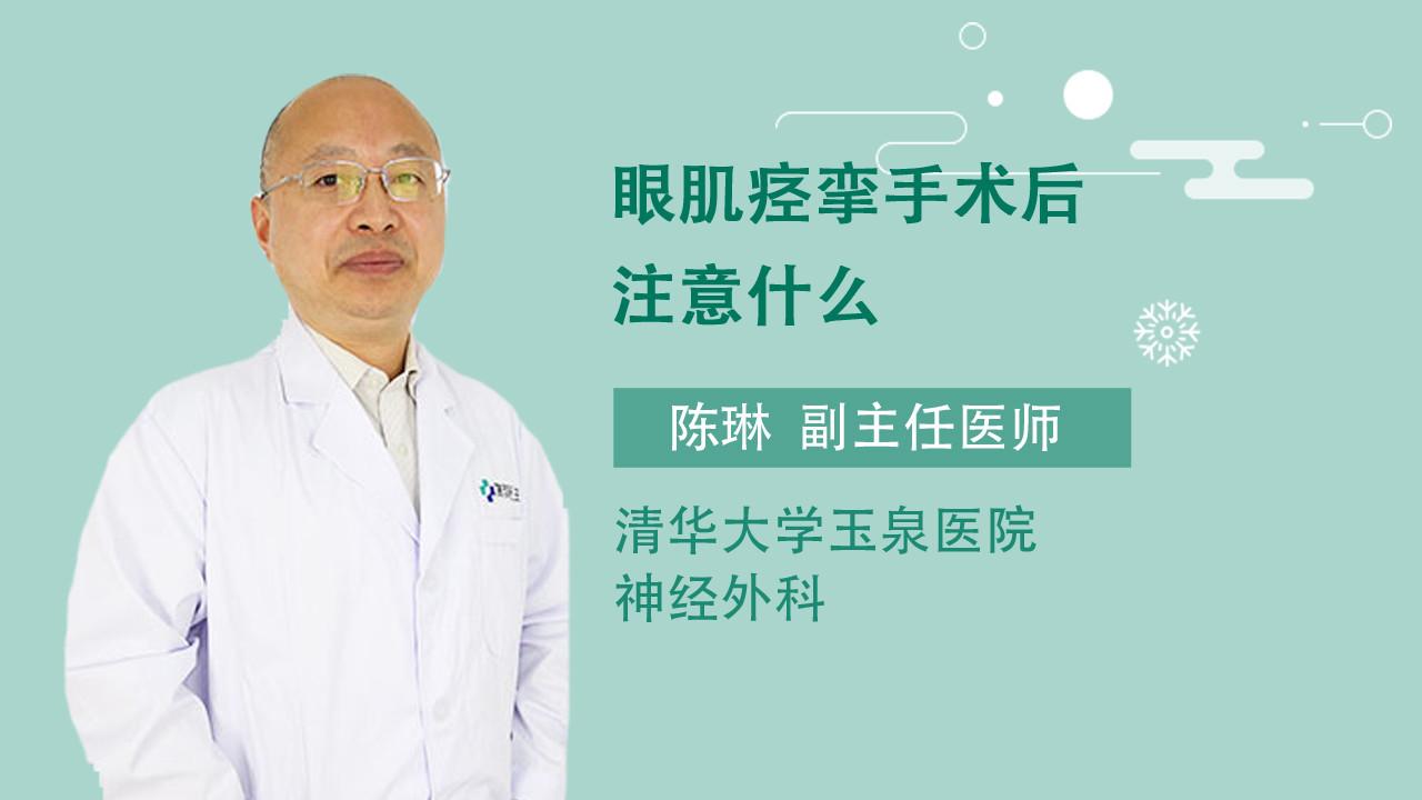 眼肌痉挛手术后注意什么