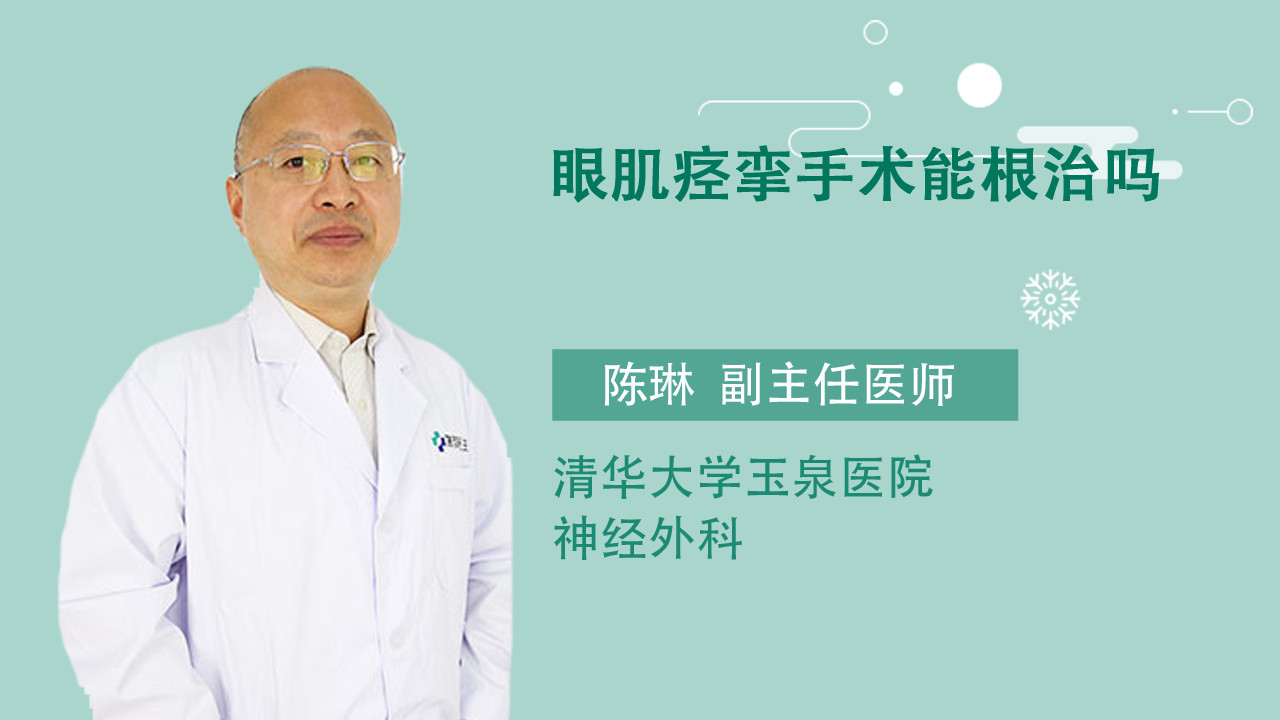 眼肌痉挛手术能根治吗