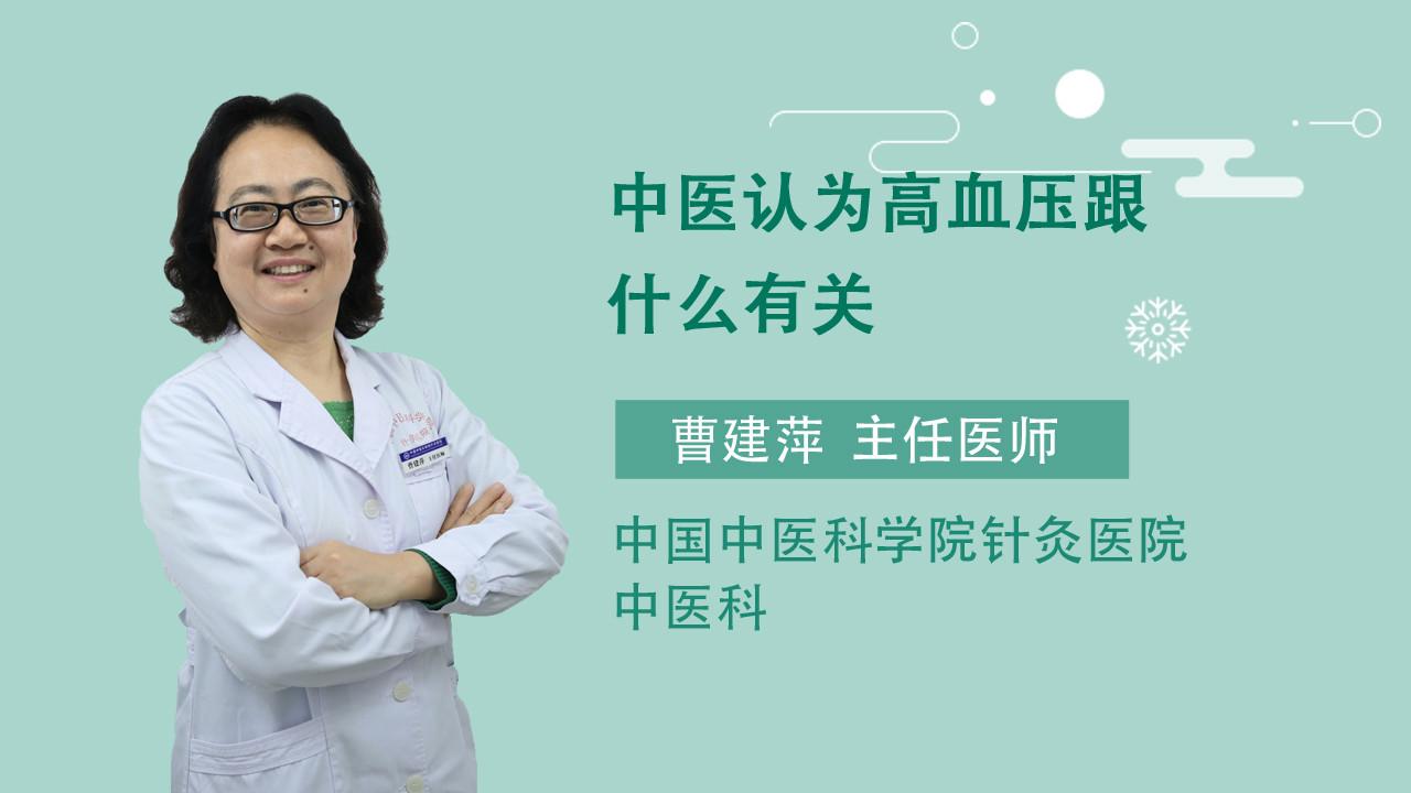 中医认为高血压跟什么有关