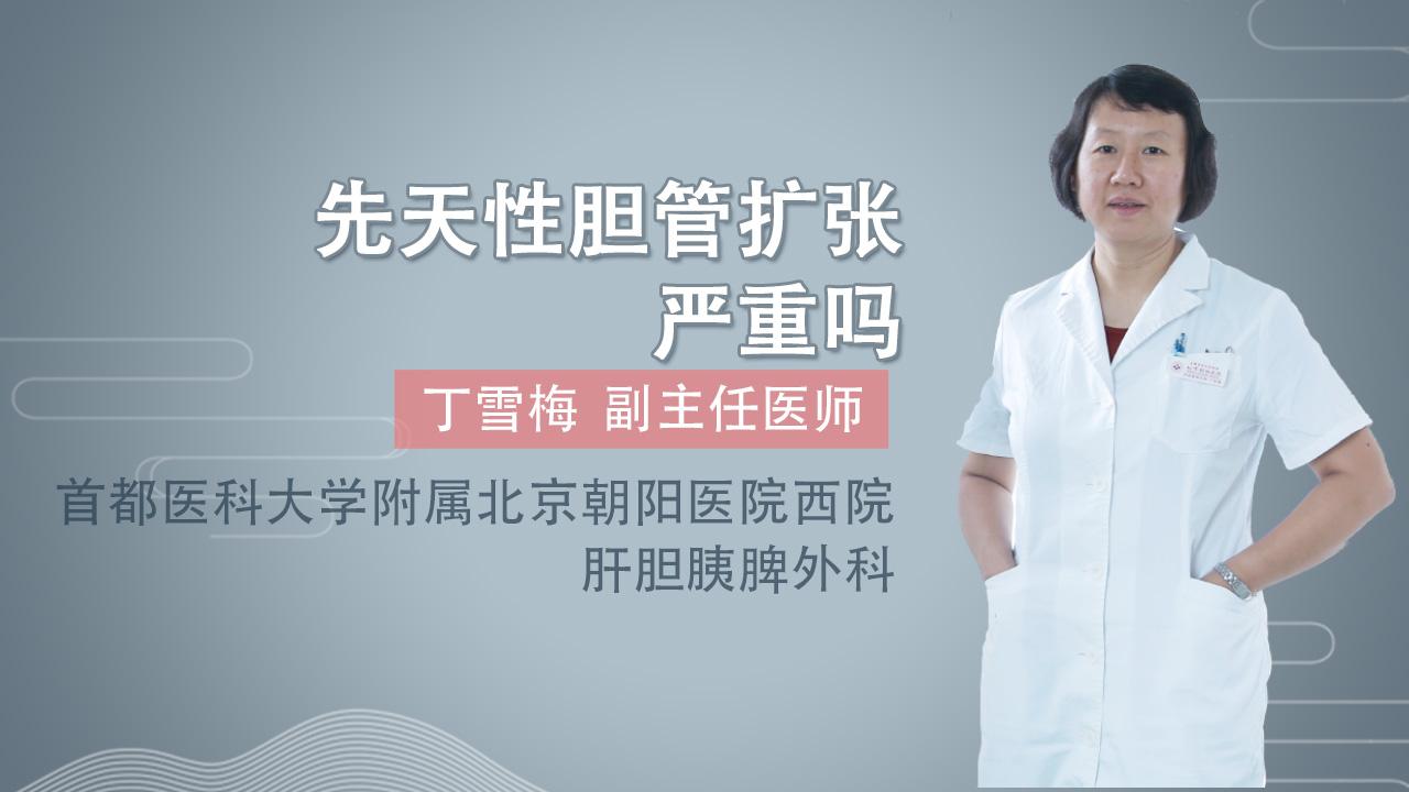 先天性胆管扩张严重吗