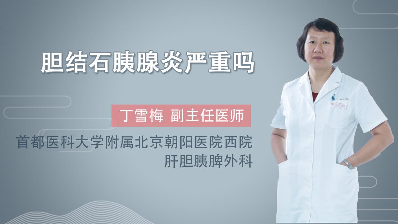 胆结石胰腺炎严重吗