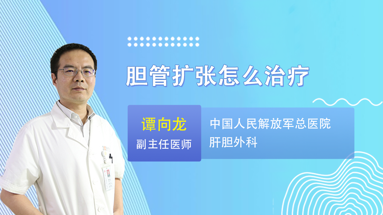 胆管扩张怎么治疗