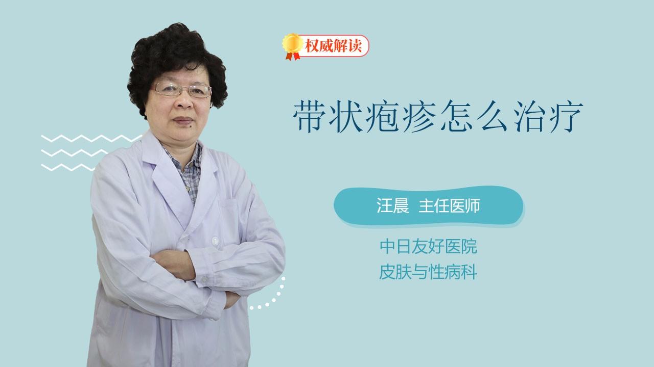带状疱疹怎么治疗