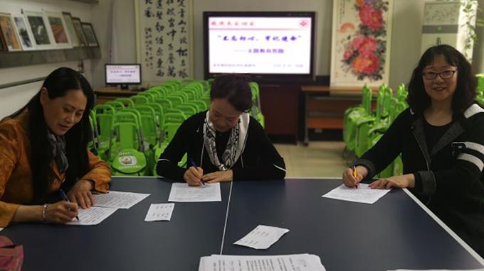 """北京朝阳医院西院离退休办公室开展""""不忘初心,牢记使命""""主题活动.jpg"""