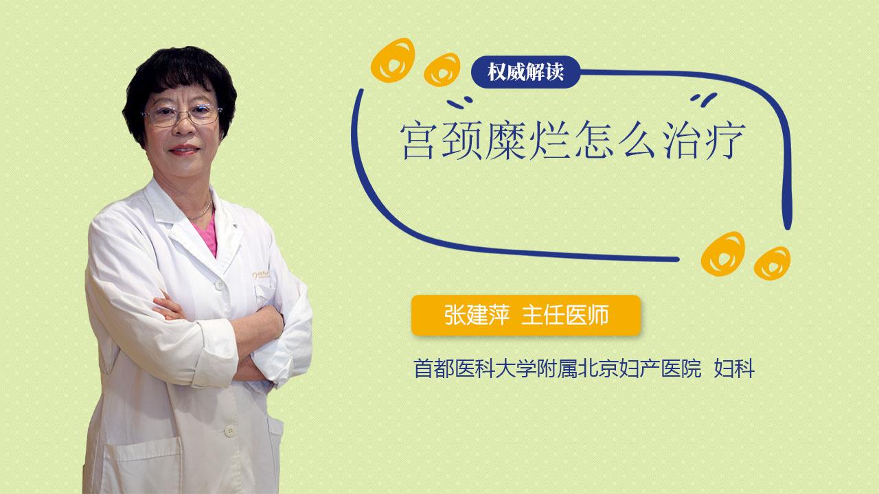 宫颈糜烂怎么治疗