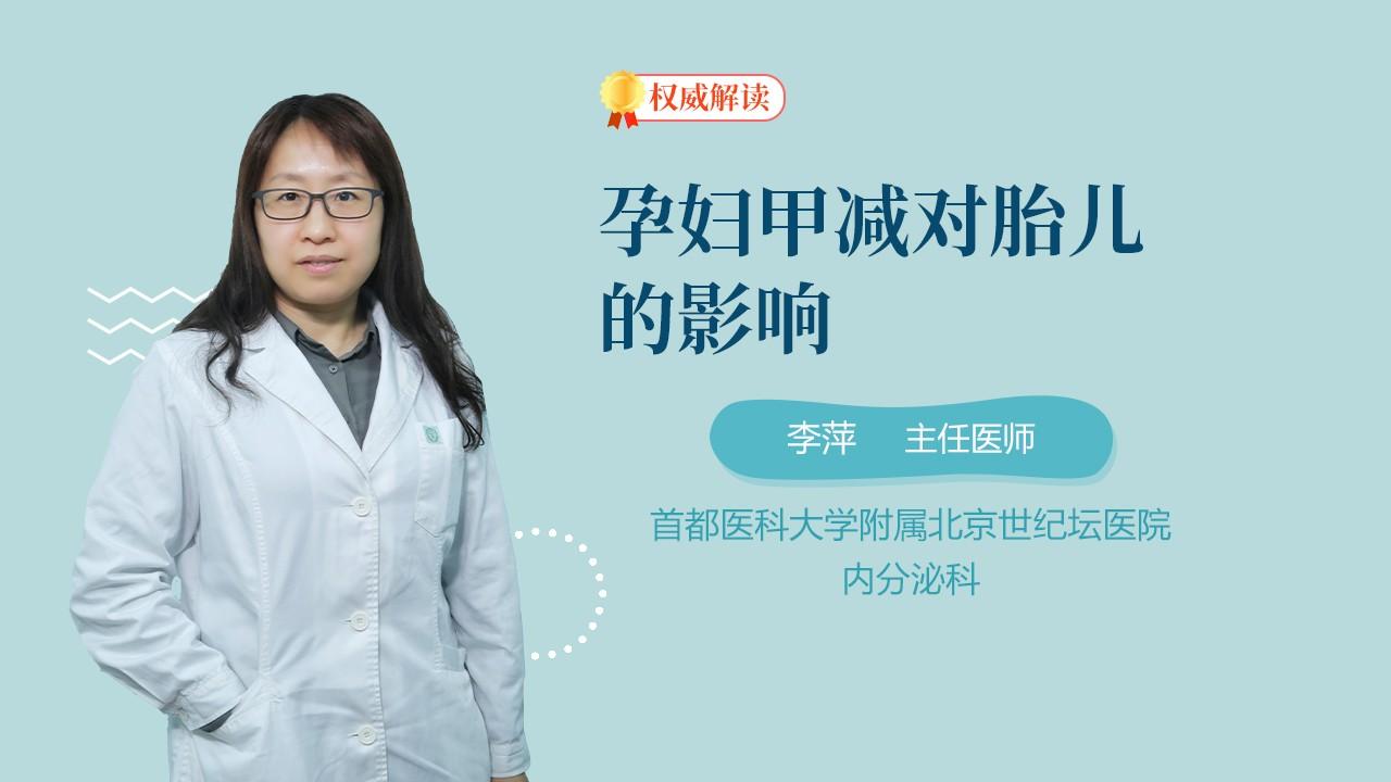 孕妇甲减对胎儿的影响