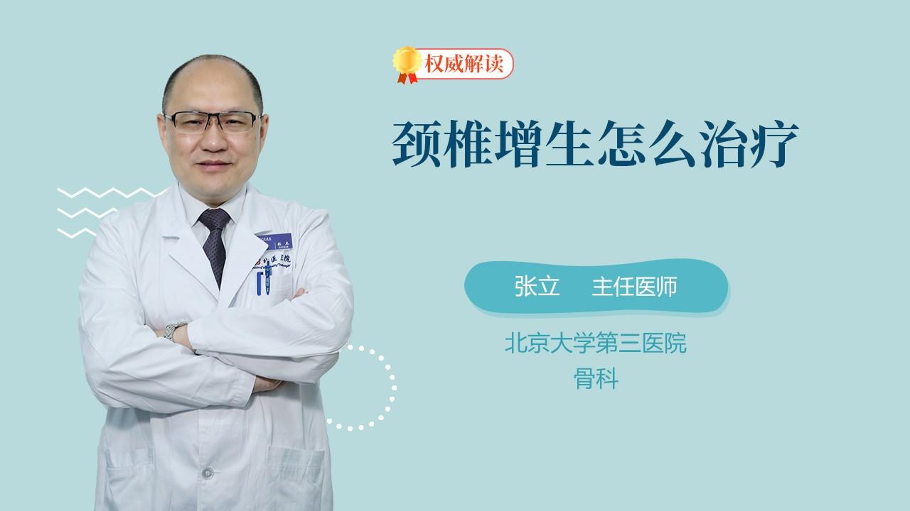 颈椎增生怎么治疗