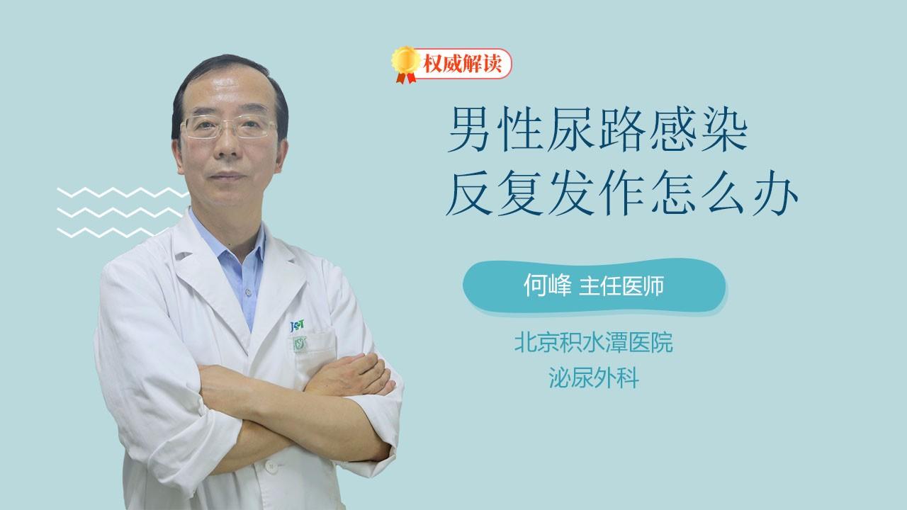 男性尿路感染反复发作怎么办