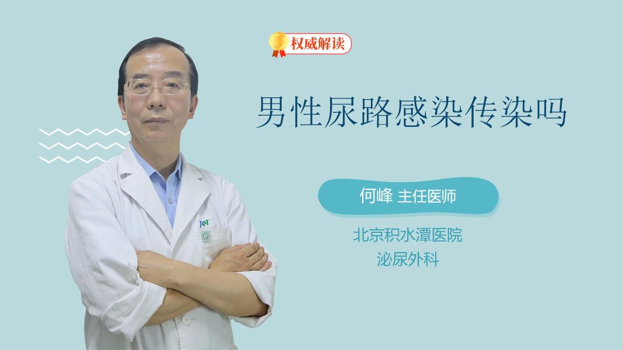 男性尿路感染传染吗